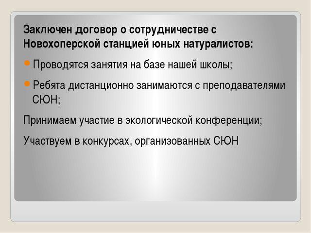 Заключен договор о сотрудничестве с Новохоперской станцией юных натуралистов...
