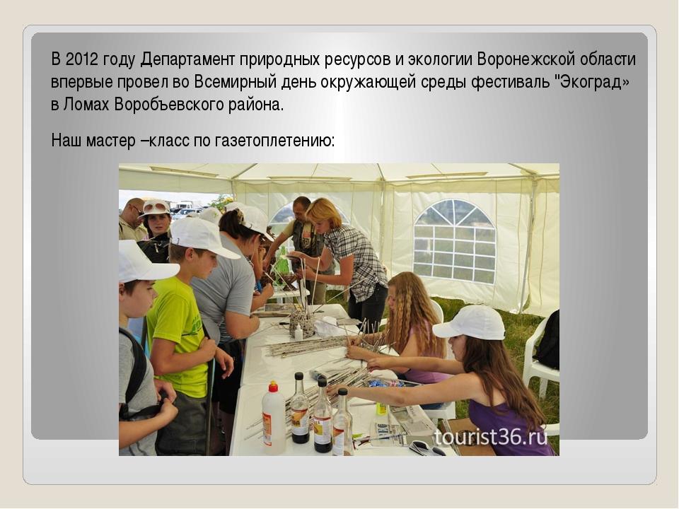 В 2012 году Департамент природных ресурсов и экологии Воронежской области вп...
