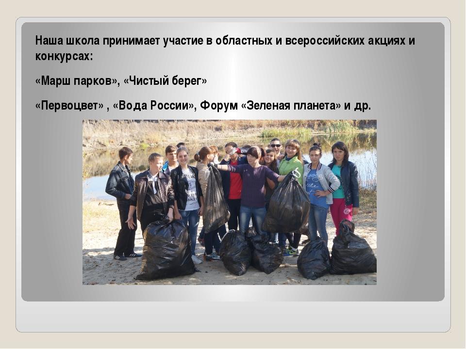 Наша школа принимает участие в областных и всероссийских акциях и конкурсах:...