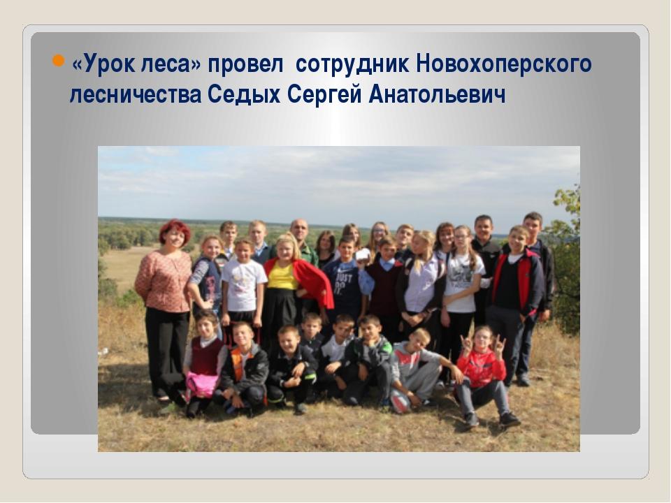 «Урок леса» провел сотрудник Новохоперского лесничества Седых Сергей Анатоль...