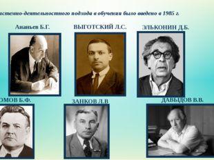 Понятие системно-деятельностного подхода в обучении было введено в1985 г. Ан