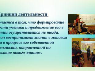 Принцип деятельности заключается в том, что формирование личности ученика и п
