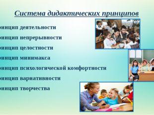 Система дидактических принципов 1) Принцип деятельности 2) Принцип непрерывно