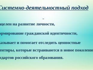 Системно-деятельностный подход нацелен на развитие личности, на формирование