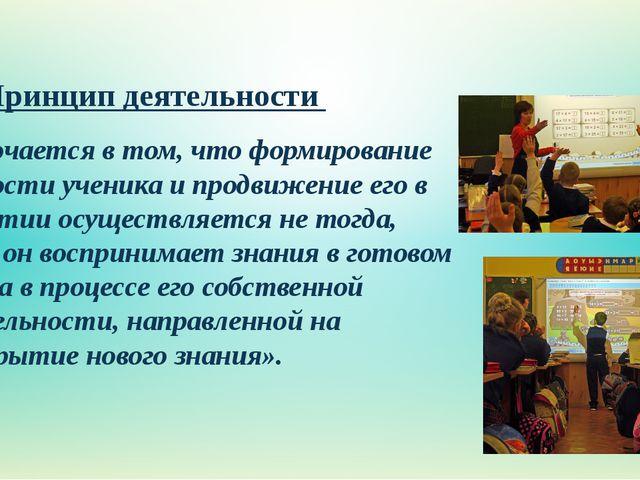 Принцип деятельности заключается в том, что формирование личности ученика и п...