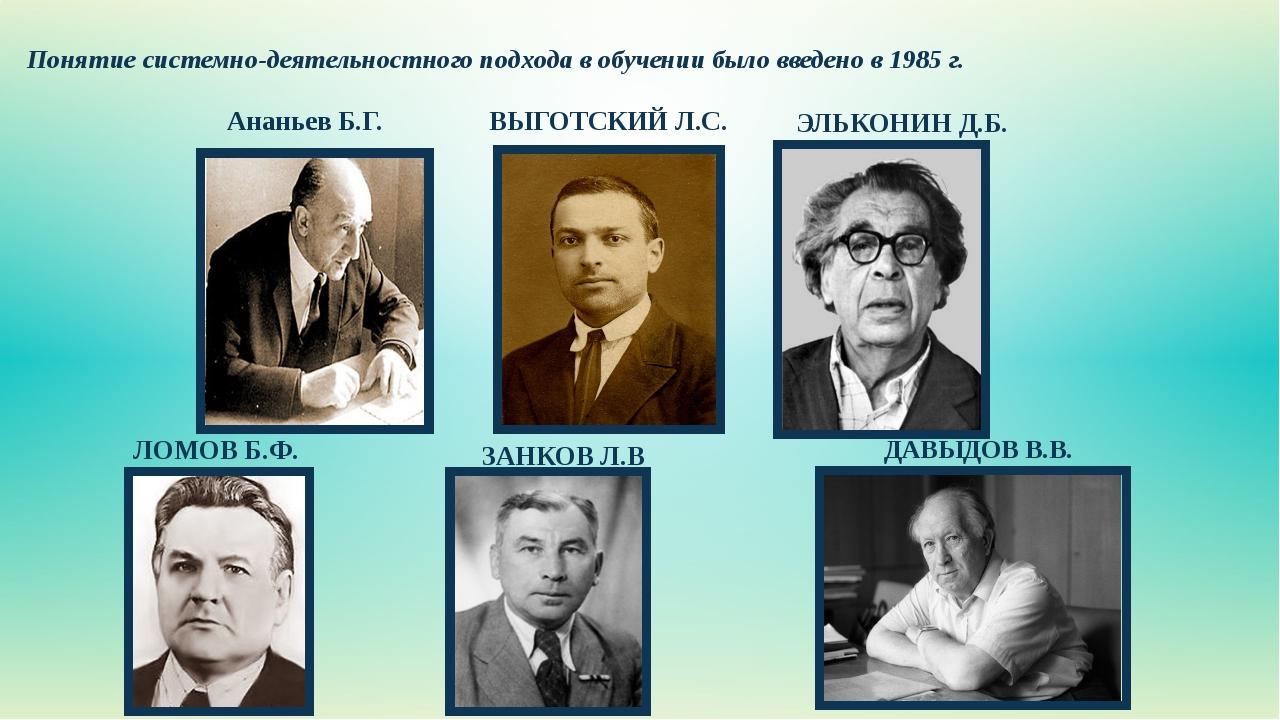 Понятие системно-деятельностного подхода в обучении было введено в1985 г. Ан...