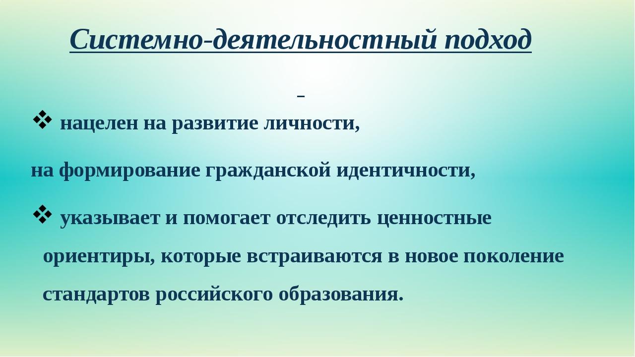 Системно-деятельностный подход нацелен на развитие личности, на формирование...