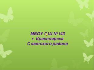 МБОУ СШ №143 г. Красноярска Советского района