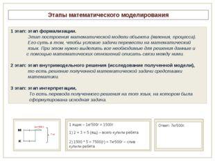Этапы математического моделирования 1 этап: этап формализации. Этап построен
