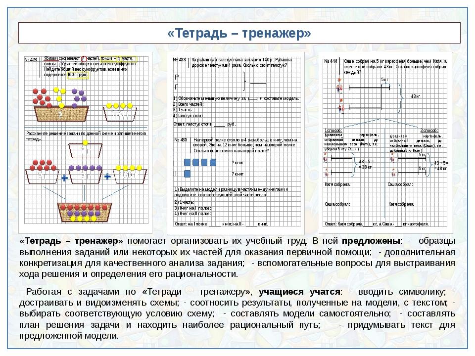 «Тетрадь – тренажер» «Тетрадь – тренажер» помогает организовать их учебный т...