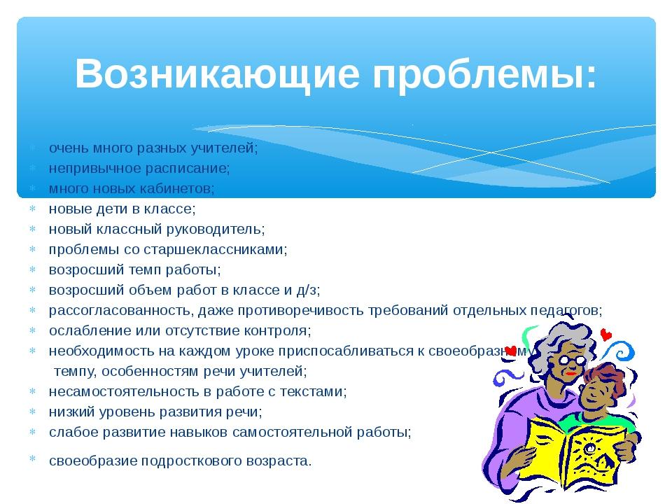 очень много разных учителей; непривычное расписание; много новых кабинетов; н...