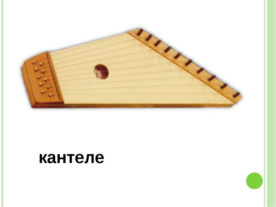 кантеле