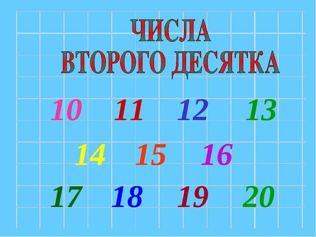 10 11 12 13 14 15 16 17 18 19 20