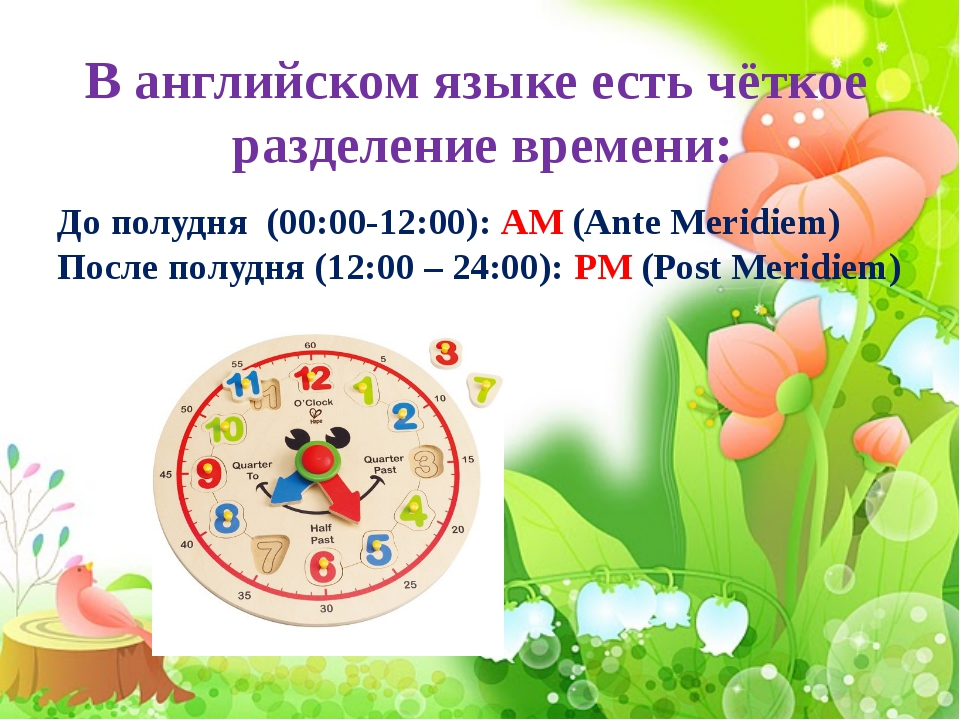 В английском языке есть чёткое разделение времени: До полудня (00:00-12:00):...