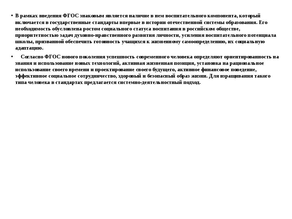 В рамках введения ФГОС знаковым является наличие в нем воспитательного компо...