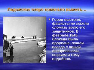 Ладожское озеро помогало выжить… Город выстоял, фашисты не смогли сломать вол