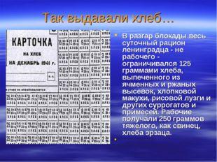 Так выдавали хлеб… В разгар блокады весь суточный рацион ленинградца - не раб
