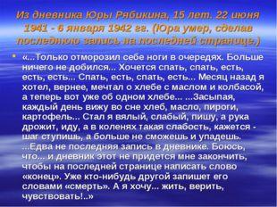 Из дневника Юры Рябикина, 15 лет. 22 июня 1941 - 6 января 1942 гг. (Юра умер,
