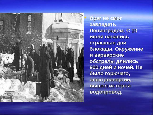 Враг не смог завладеть Ленинградом. С 10 июля начались страшные дни блокады....
