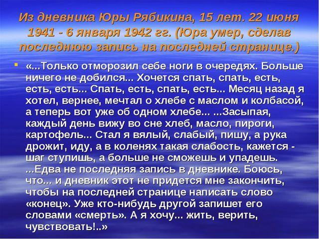 Из дневника Юры Рябикина, 15 лет. 22 июня 1941 - 6 января 1942 гг. (Юра умер,...