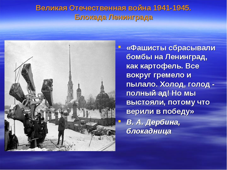 Великая Отечественная война 1941-1945. Блокада Ленинграда «Фашисты сбрасывали...