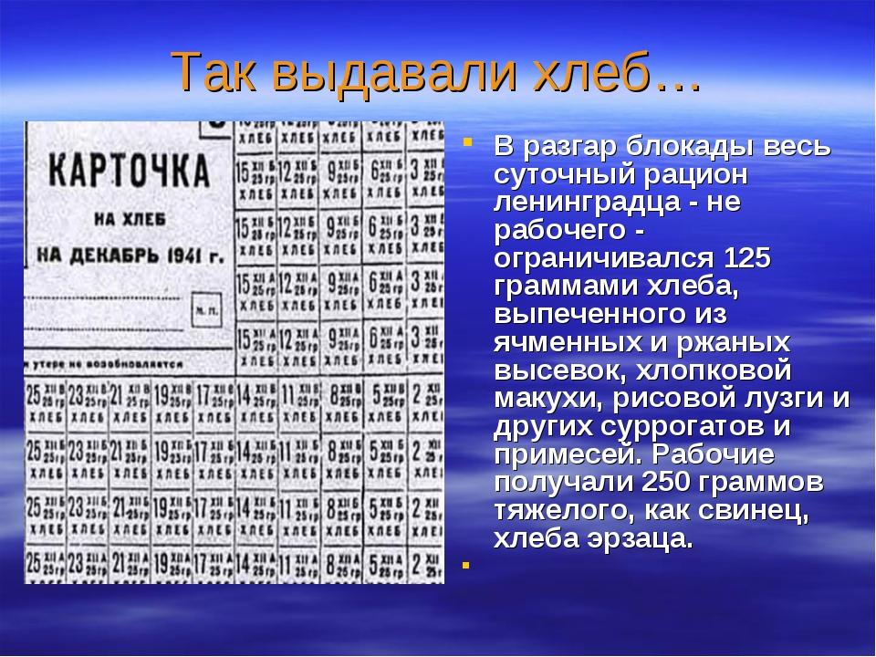 Так выдавали хлеб… В разгар блокады весь суточный рацион ленинградца - не раб...