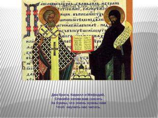 Два брата, Кирилл и Мефодий, Спасибо хотим вам сказать За буквы, что очень н