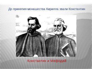 До принятия монашества Кирилла звали Константин Константин и Мефодий