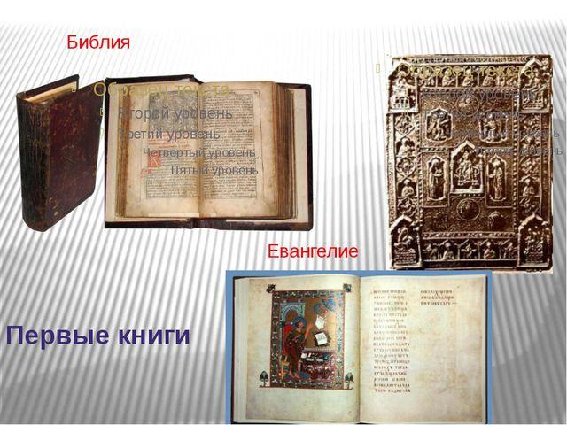 Евангелие Библия Первые книги