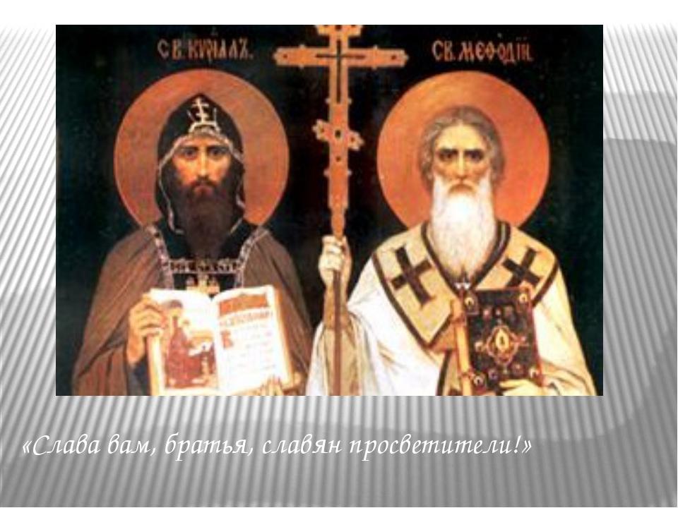 «Слава вам, братья, славян просветители!»