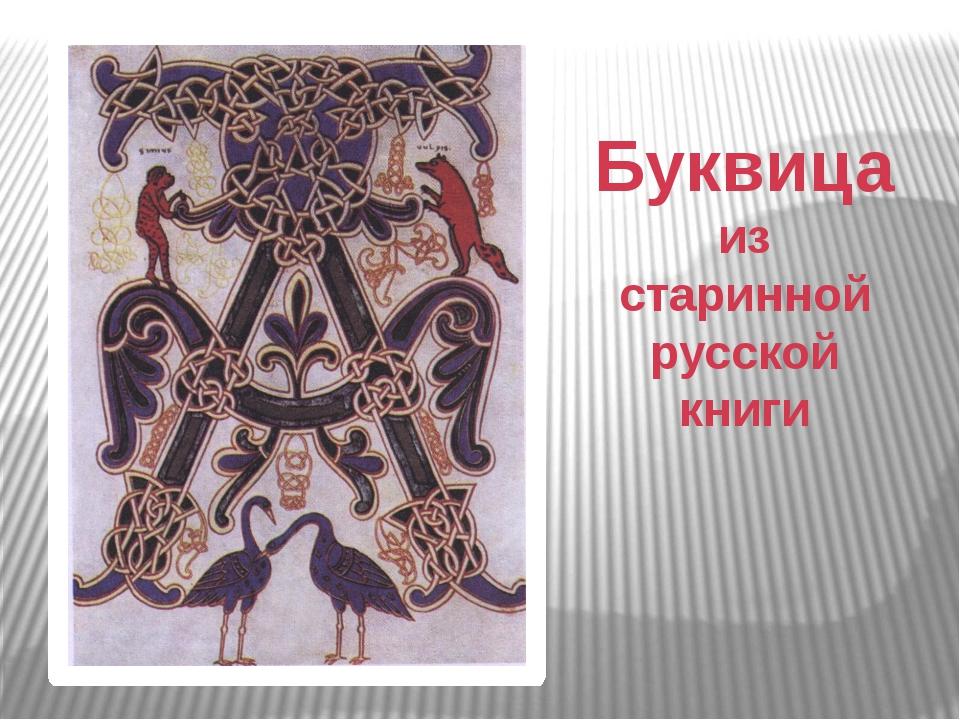 Буквица из старинной русской книги