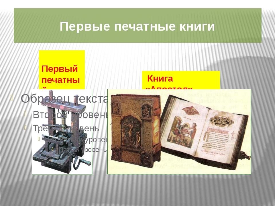 Первый печатный станок Книга «Апостол» Первые печатные книги