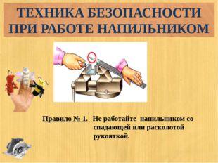 Правило № 1. Не работайте напильником со спадающей или расколотой рукояткой.