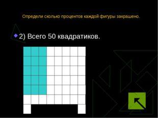 Определи сколько процентов каждой фигуры закрашено. 2) Всего 50 квадратиков.