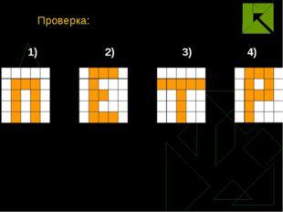 Проверка: 1) 2) 3) 4)