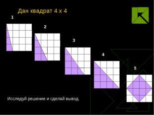 Дан квадрат 4 х 4 1 2 3 4 5 Исследуй решение и сделай вывод.