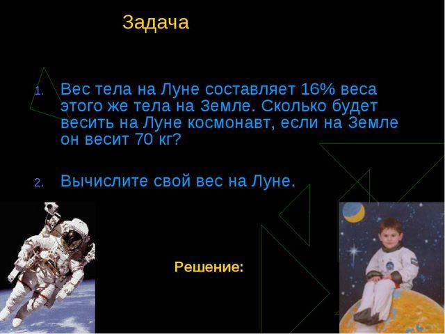 Задача Вес тела на Луне составляет 16% веса этого же тела на Земле. Сколько б...
