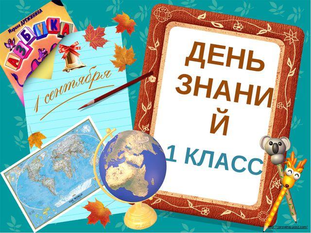ДЕНЬ ЗНАНИЙ 1 КЛАСС http://corowina.ucoz.com/