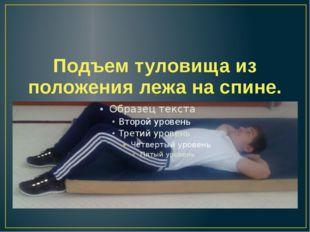 Подъем туловища из положения лежа на спине.
