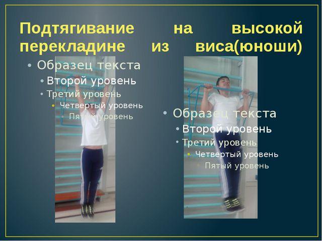 Подтягивание на высокой перекладине из виса(юноши)
