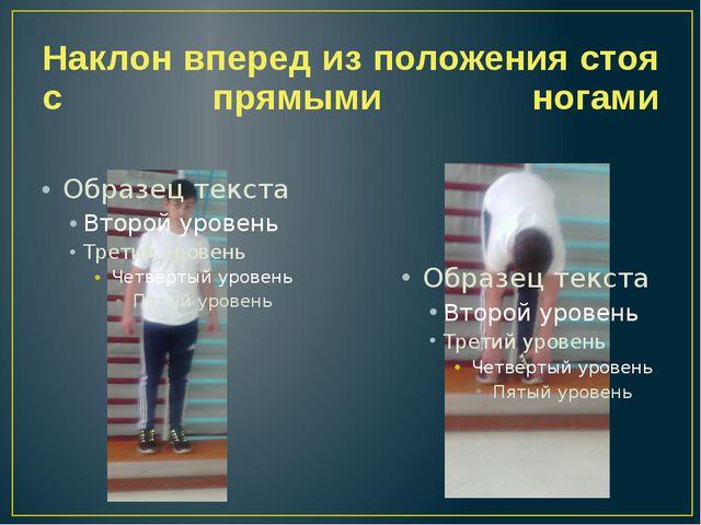 Наклон вперед из положения стоя с прямыми ногами