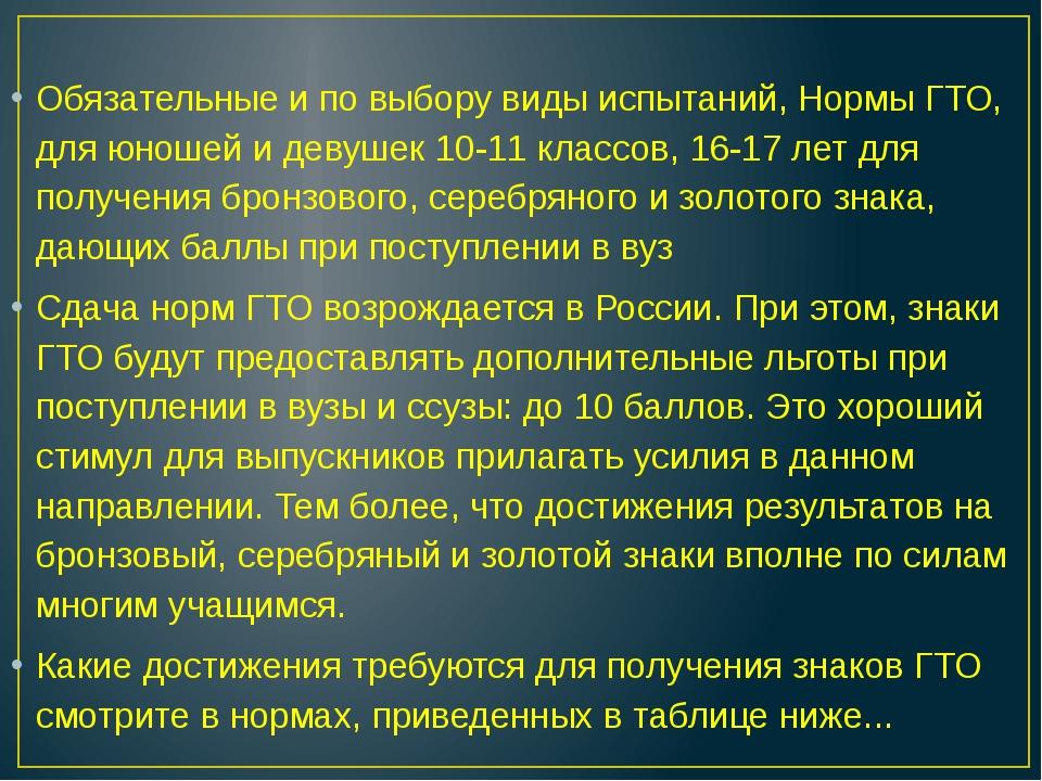 Обязательные и по выбору виды испытаний, Нормы ГТО, для юношей и девушек 10-...