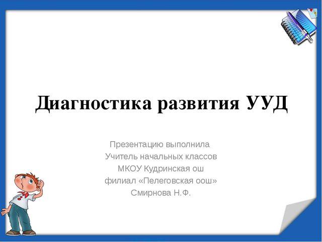 Диагностика развития УУД Презентацию выполнила Учитель начальных классов МКОУ...