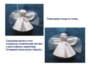 Соединяем крылья и тело специально оставленными нитками и крестообразно закре
