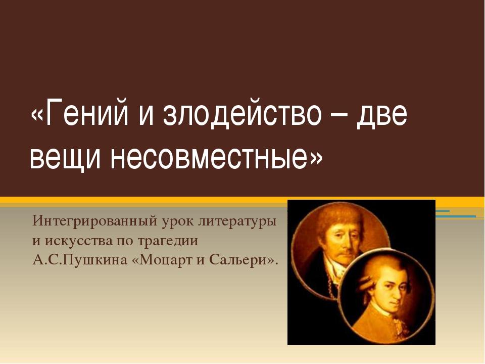 «Гений и злодейство – две вещи несовместные» Интегрированный урок литературы...