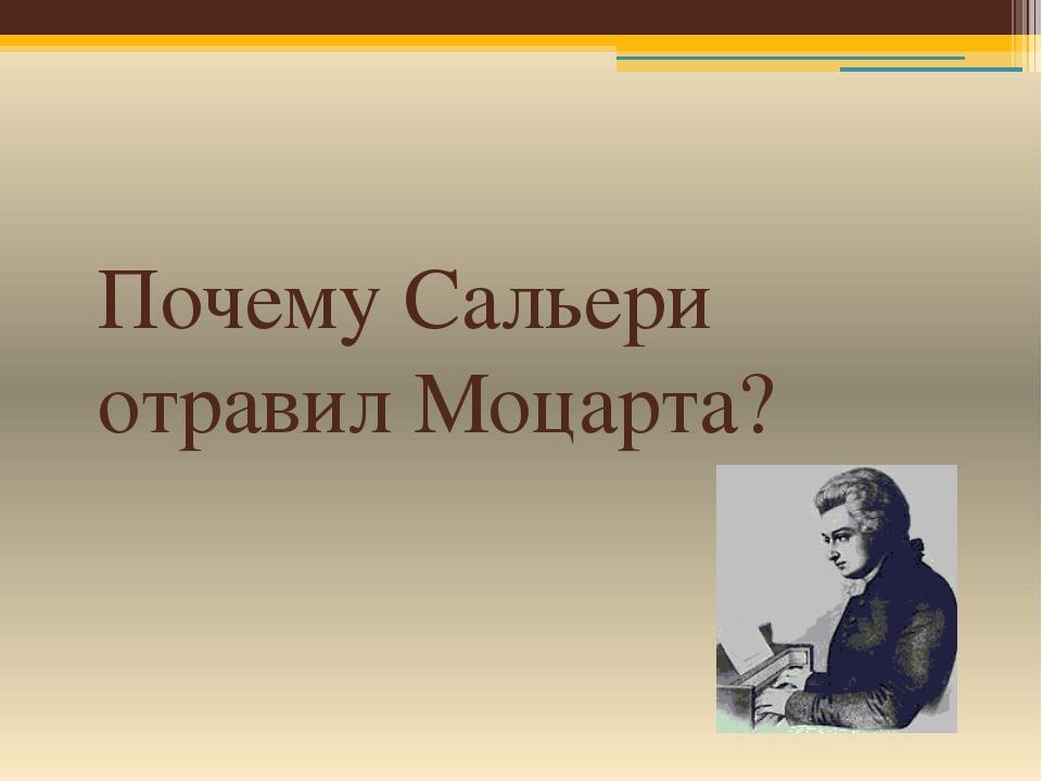Почему Сальери отравил Моцарта?