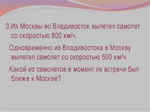 3.Из Москвы во Владивосток вылетел самолет со скоростью 800 км/ч. Одновременн