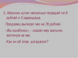 5. Мальчик купил несколько тетрадей по 6 рублей и 3 карандаша. Продавец выпис