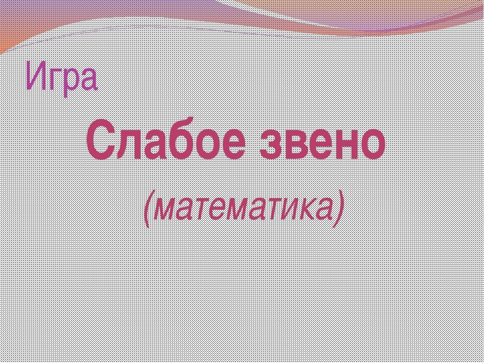 Игра Слабое звено (математика)