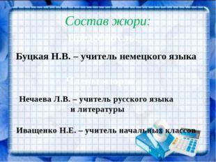 Состав жюри: Члены жюри: Нечаева Л.В. – учитель русского языка и литературы И